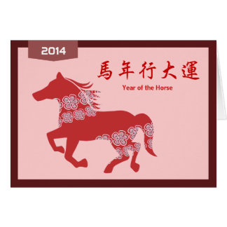 Os 2014 felizes anos novos - ano floral do cavalo cartao