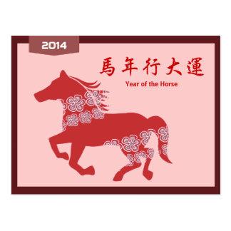 Os 2014 felizes anos novos - ano floral do cavalo cartao postal