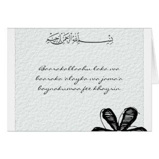 Os parabéns islâmicos que wedding o DUA do Cartão Comemorativo