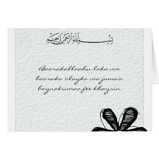 Os parabéns islâmicos que wedding o DUA do casamen Cartões