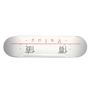 Palavra chinesa para o valor 10091_2 pdf skate