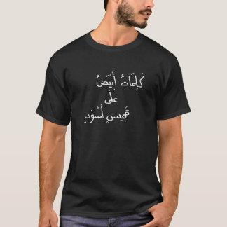 Palavras brancas em uma camisa preta no árabe