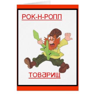 Para trás na URSS Cartão Comemorativo