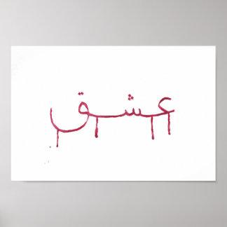 Poster árabe vermelho da caligrafia do amor do