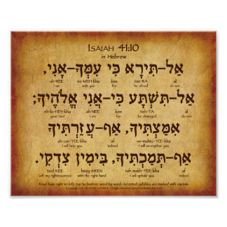 "Poster hebreu do 41:10 de Isaiah (10"" x8"")"