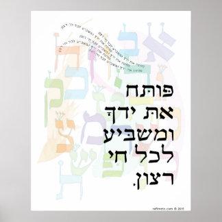 Poteach e Yadecha com o 145:15 do salmo de Alef Pôster