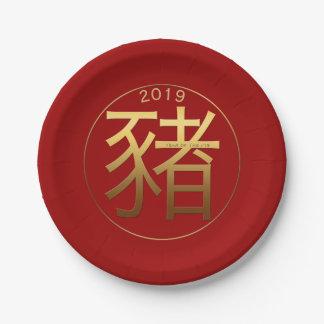 Prato De Papel Placa 2019 de papel gravada ouro do efeito do ano