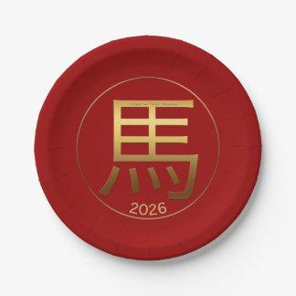 Prato De Papel Placa 2026 de papel gravada ouro do efeito do ano