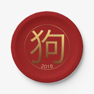 Prato De Papel Placa de papel gravada ouro do efeito do ano de