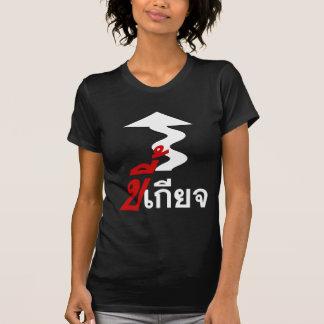 ♦ PREGUIÇOSO Kee Giat no ♦ do roteiro da língua Camiseta