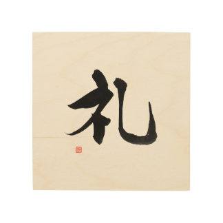 Quadro De Madeira Kanji 'Respect do samurai de Rei do 礼 do código de