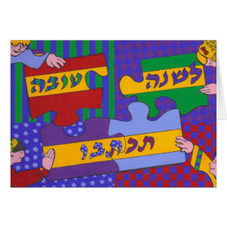 Quebra-cabeça de Rosh Hashana Cartão Comemorativo