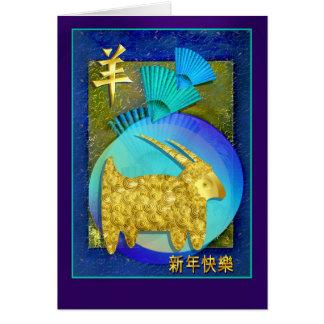 Ram do velo dourado por '15 anos novos chineses de cartão comemorativo