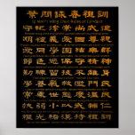 Regras de Chun da asa do homem do IP de conduta Posters