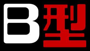 fac45d8563e Relógio De Pulso Kanji do japonês do grupo sanguíneo B