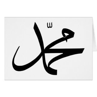 Representação caligráfica do nome de Muhammad Cartão Comemorativo