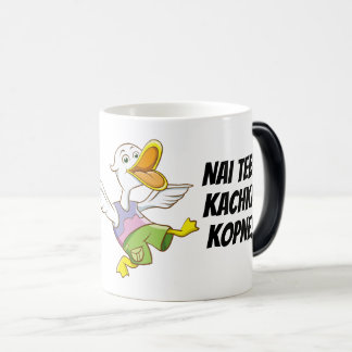 Retrocedido pelo pato! Caneca Morphing ucraniana