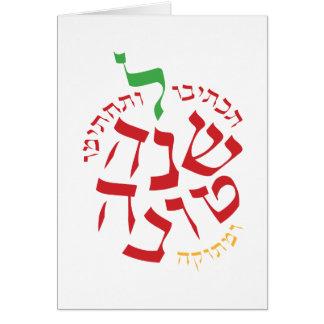 Rosh Hashanah Letterform Apple Cartão Comemorativo