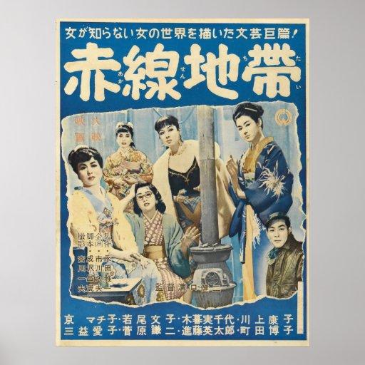 Rua do filme de 1956 japoneses do poster da vergon