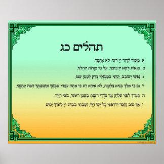 Salmo 23 em grande hebreu poster