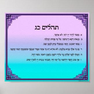 Salmo 23 no hebraico poster
