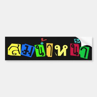 Saques você direito! Som Nam Naa do ☆ no ☆ da líng Adesivos