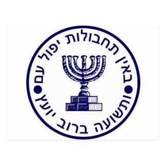Selo do logotipo de Mossad (הַמוֹסָד) Cartão Postal