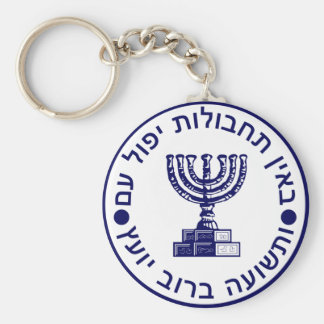 Selo do logotipo de Mossad (הַמוֹסָד) Chaveiro