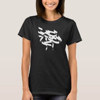 Shema Israel - שמעישראל Camiseta