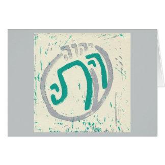 Shiviti - 16:8 judaico do salmo do cartão do ano