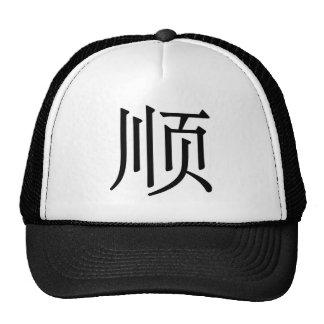 shùn - 顺 (obedeça) boné