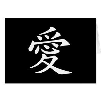 Símbolo chinês branco do amor cartões