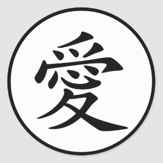 Símbolo chinês do amor adesivos redondos