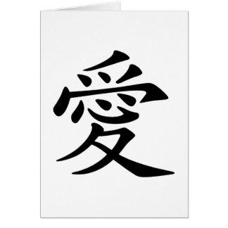 Símbolo chinês do amor cartões