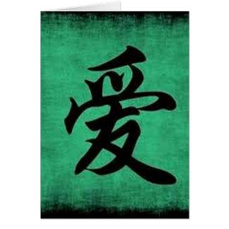 Símbolo chinês do amor cartão comemorativo