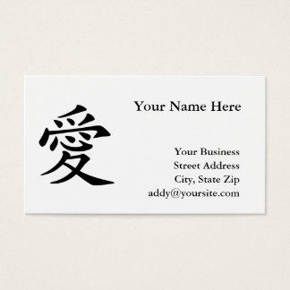 Símbolo chinês do amor cartão de visitas