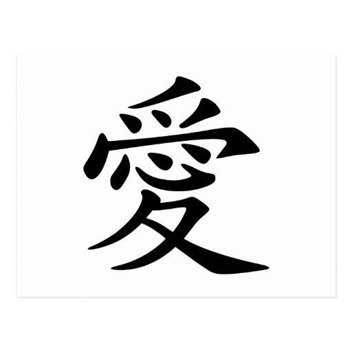 Símbolo chinês do amor cartões postais