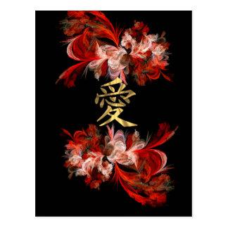 Símbolo chinês do amor no fractal vermelho cartão postal