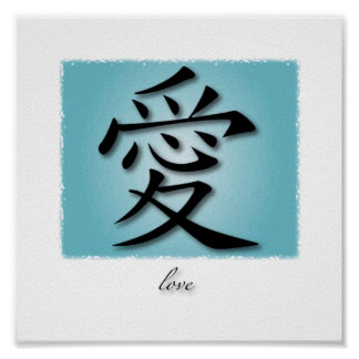 Símbolo chinês do impressão da arte para o amor na