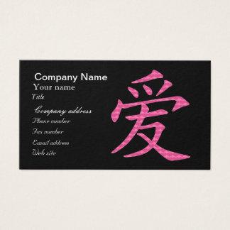 Símbolo chinês japonês do amor dos corações cartão de visitas