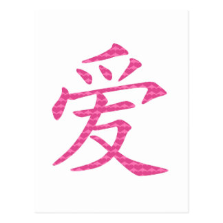 Símbolo chinês japonês do amor dos corações cartão postal