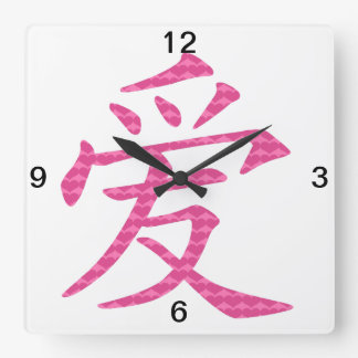 Símbolo chinês japonês do amor dos corações relógios de paredes