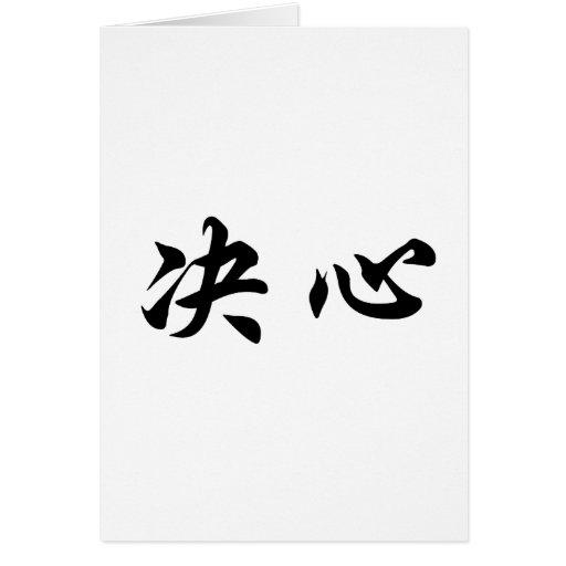 Símbolo chinês para a determinação cartão comemorativo