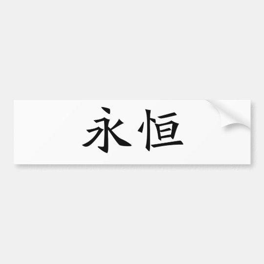 Símbolo chinês para a eternidade, eterno adesivo para carro