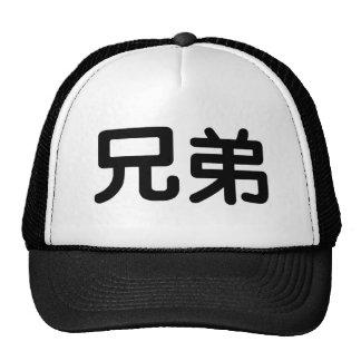 Símbolo chinês para a fraternidade boné