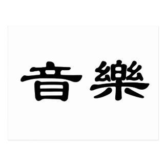 Símbolo chinês para a música cartao postal