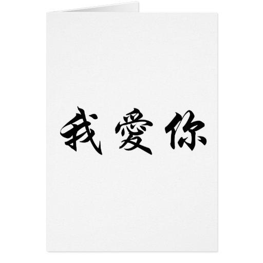 Símbolo chinês para eu te amo cartão comemorativo