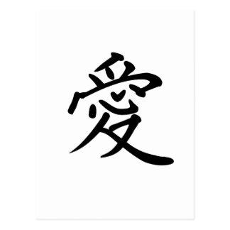 Símbolo chinês para o amor cartao postal
