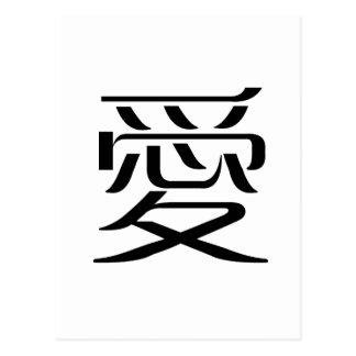 Símbolo chinês para o amor cartoes postais