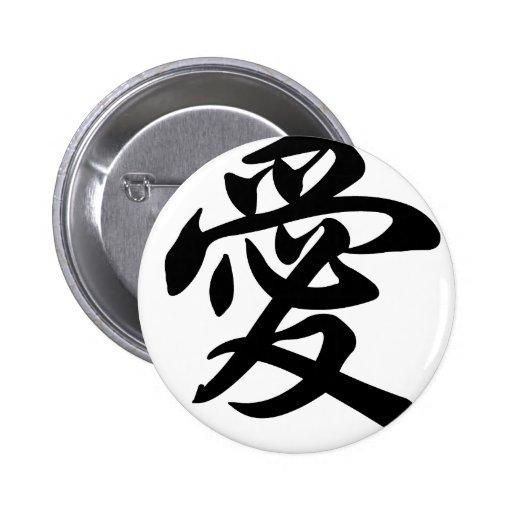 Símbolo chinês para o amor (escovado) boton